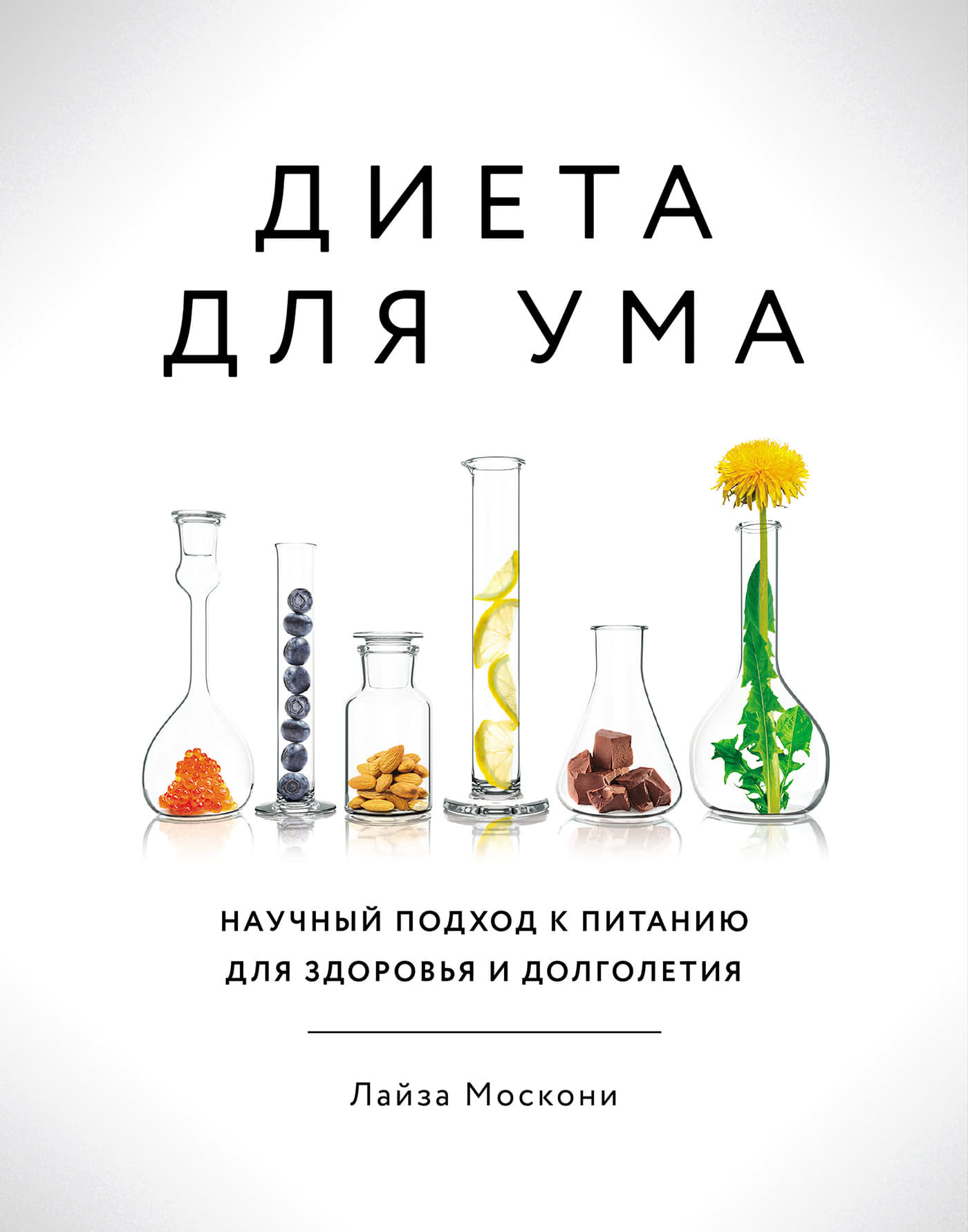 Лайза Москони Диета для ума москони л диета для ума научный подход к питанию для здоровья и долголетия