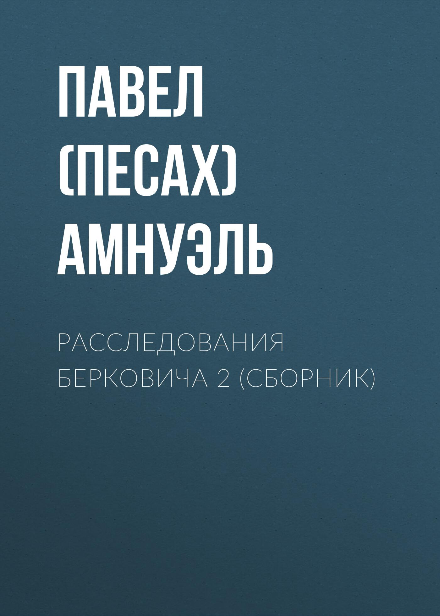 Павел (Песах) Амнуэль Расследования Берковича 2 (сборник) цены онлайн