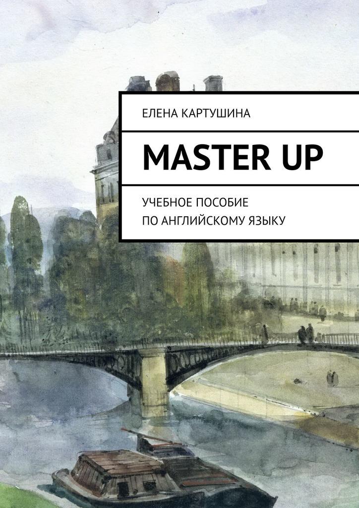 Елена Картушина Master Up. Учебное пособие поанглийскому языку