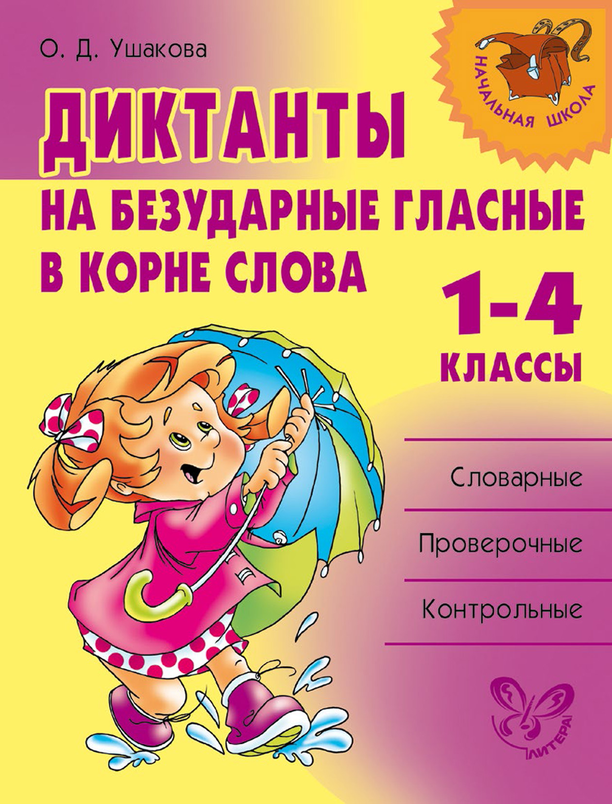 цена О. Д. Ушакова Диктанты на безударные гласные в корне слова. 1—4 классы