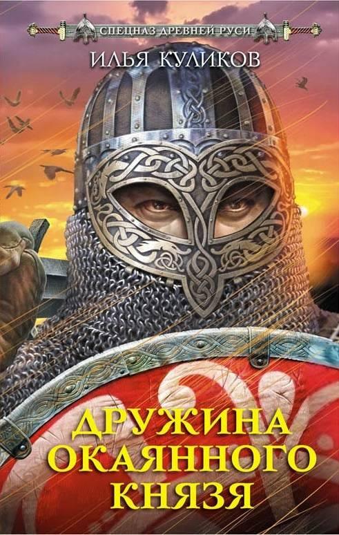Илья Куликов Дружина окаянного князя