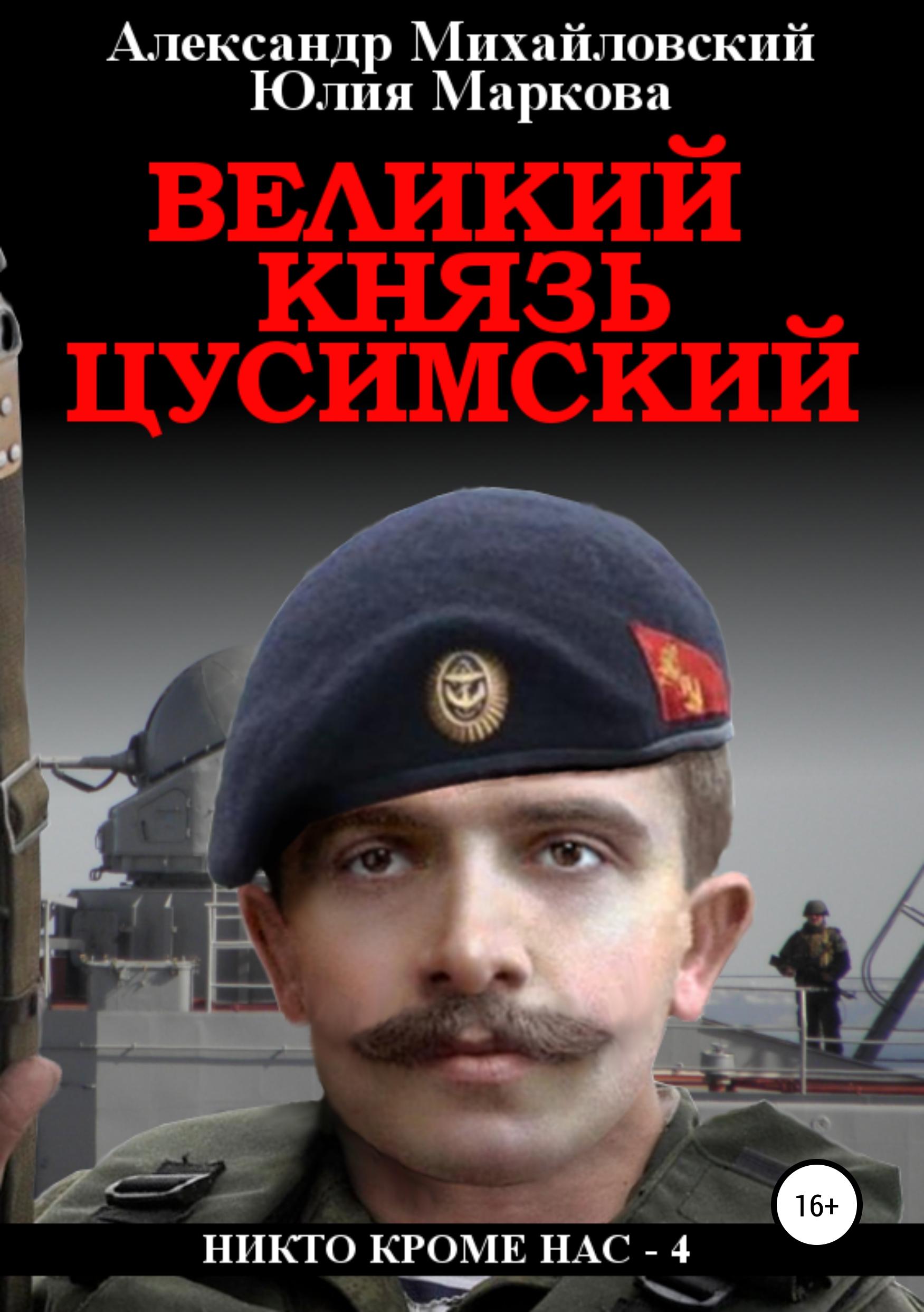 Юлия Викторовна Маркова Великий князь Цусимский цены онлайн