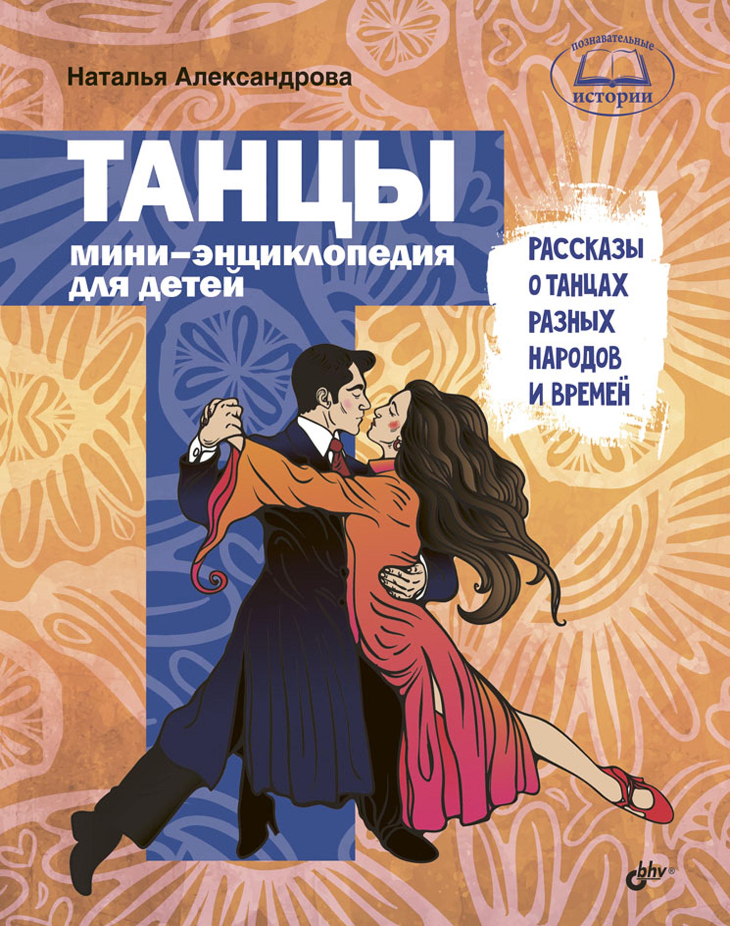 Наталья Александрова Танцы. Рассказы о танцах разных народов и времен стиляжные танцы