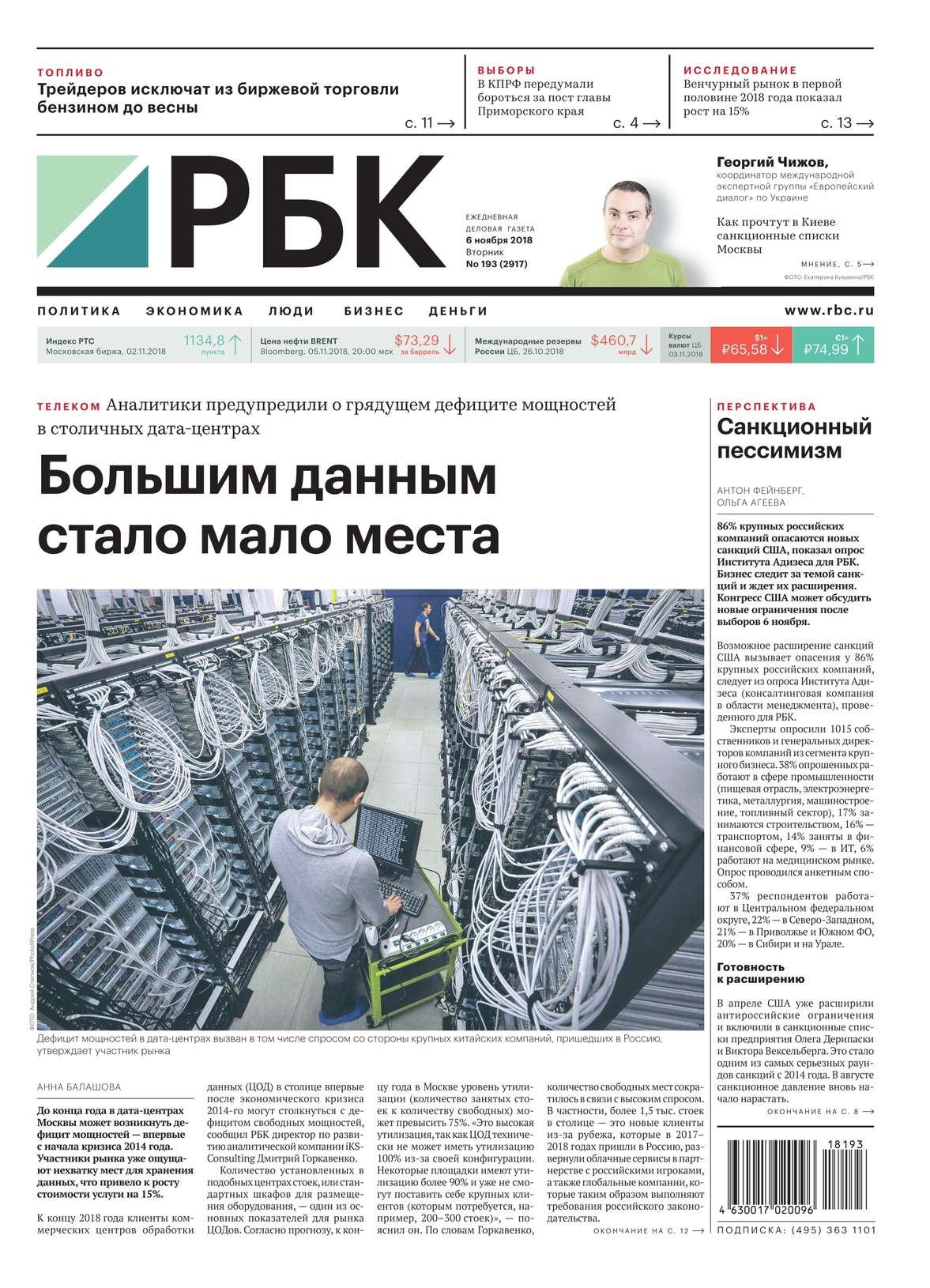 Ежедневная Деловая Газета Рбк 193-2018