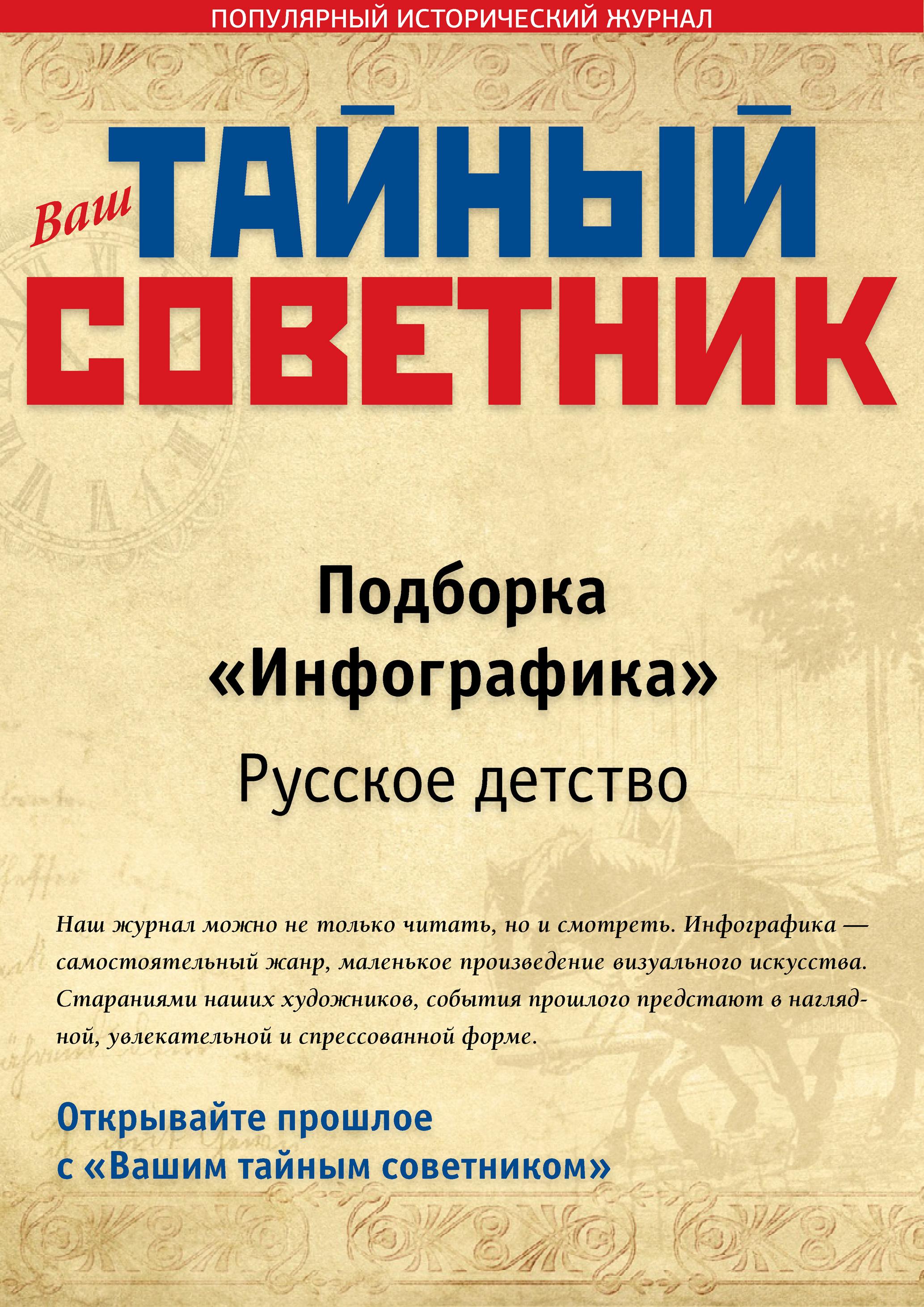 Отсутствует Ваш тайный советник. Подборка «Инфографика. Русское детство» отсутствует ваш тайный советник 2 2 август 2014