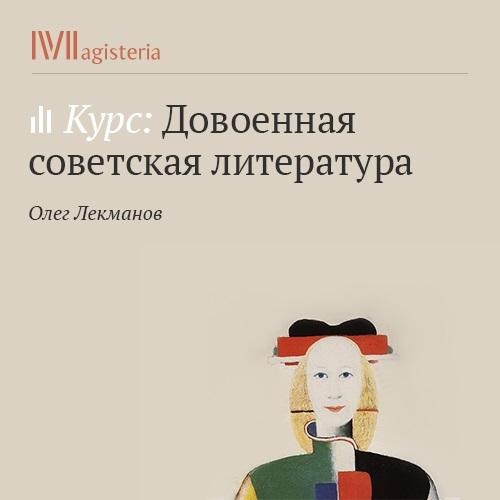 Олег Лекманов ОБЭРИУ. Часть II
