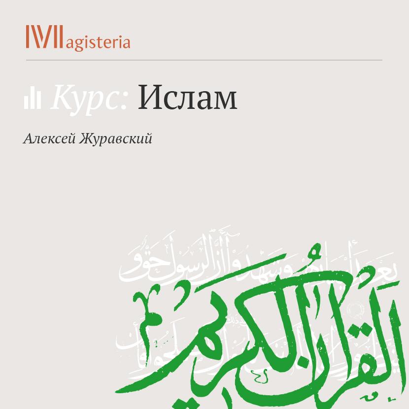 А. В. Журавский Пять столпов ислама: шахада, молитва, закят а в журавский введение общая характеристика ислама