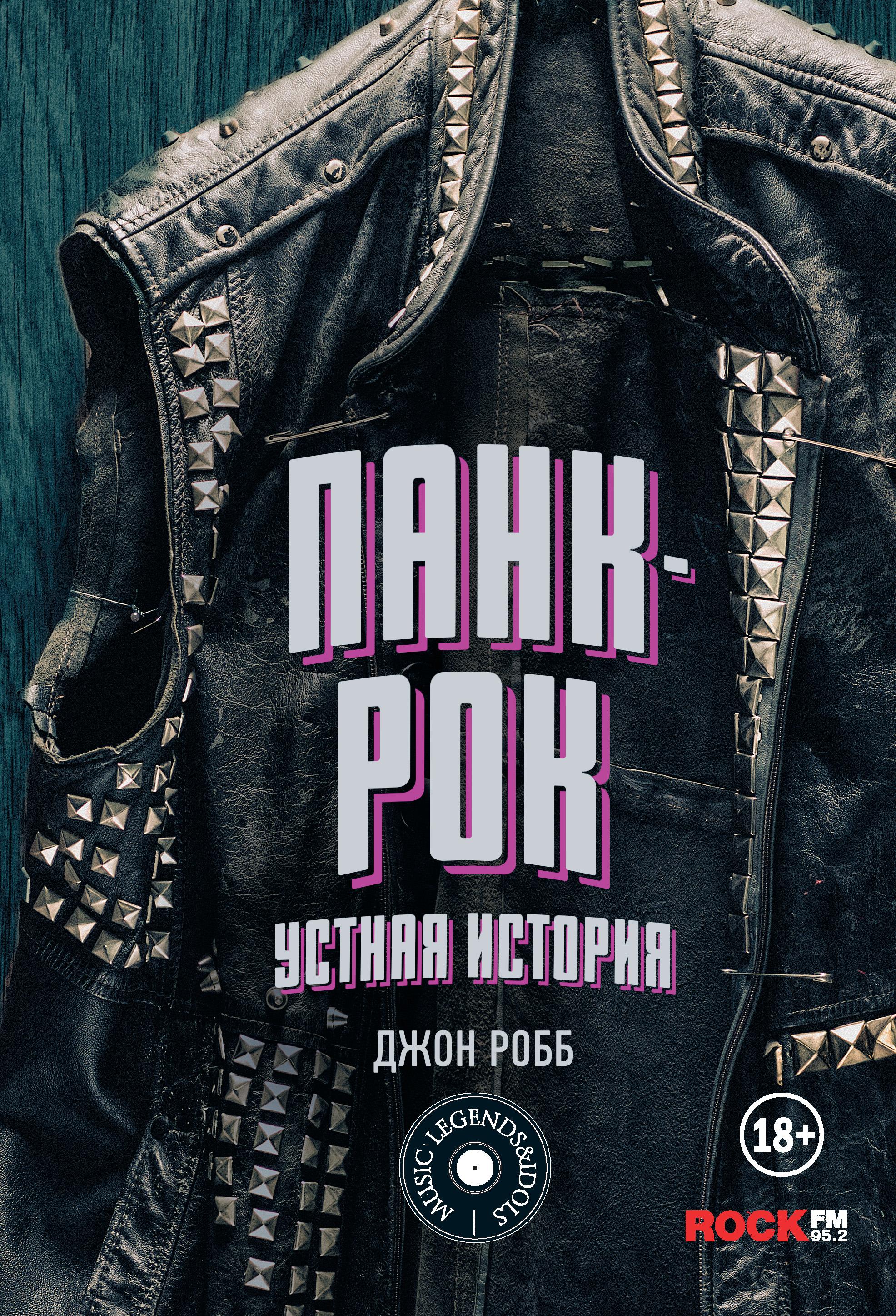 Джон Робб Панк-Рок: устная история