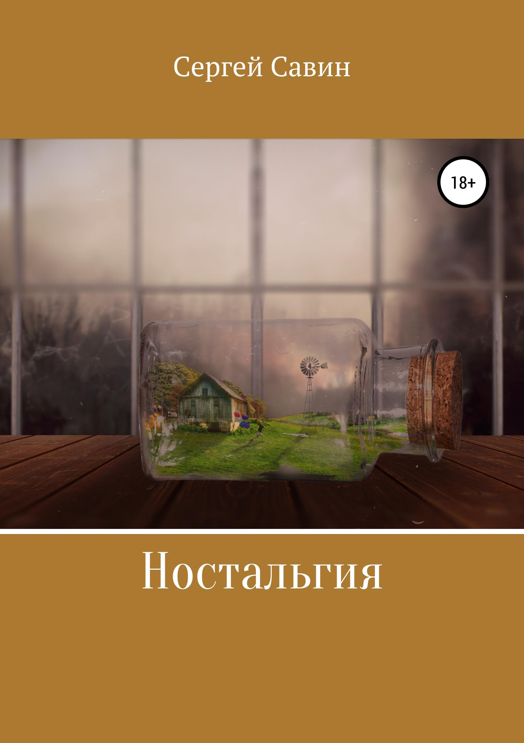 Сергей Савин Ностальгия сергей савин ностальгия