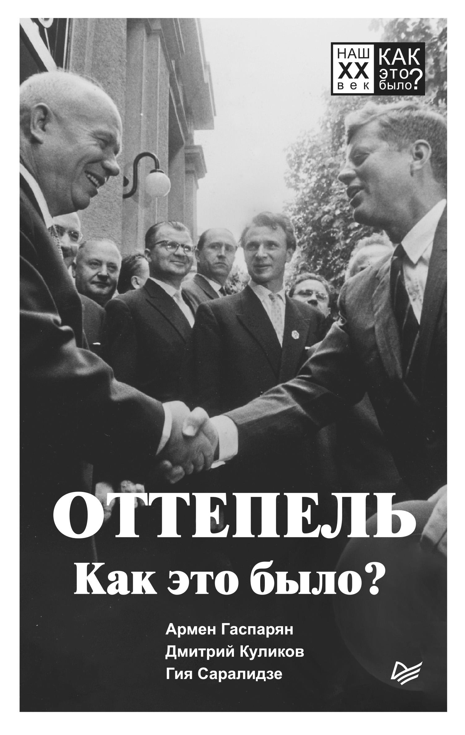 Армен Гаспарян Оттепель. Как это было? армен гаспарян вожди и лидеры как это было