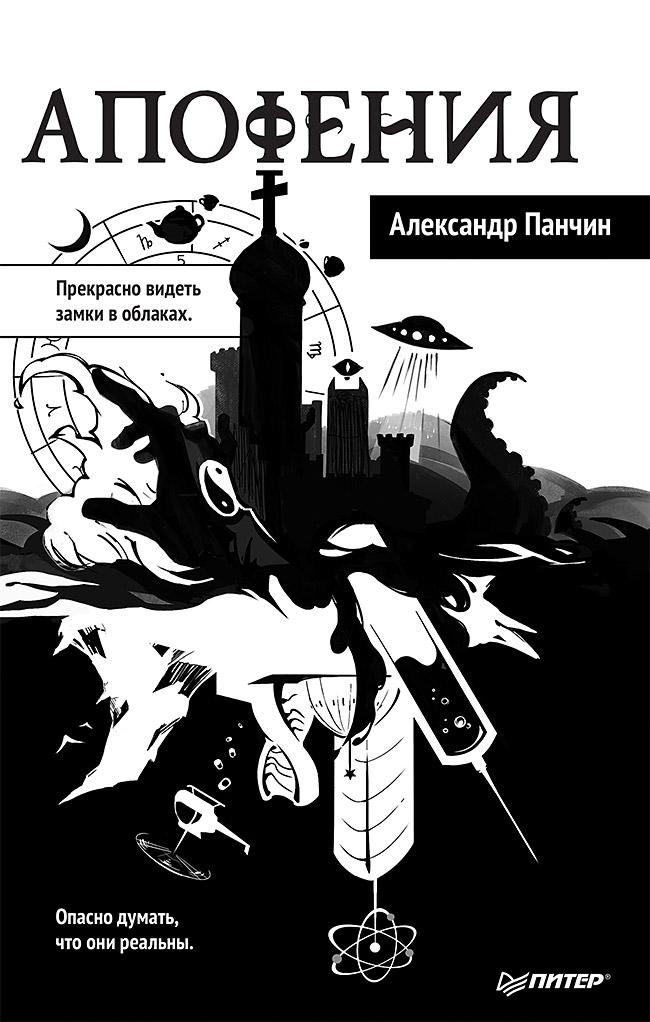 Александр Панчин Апофения