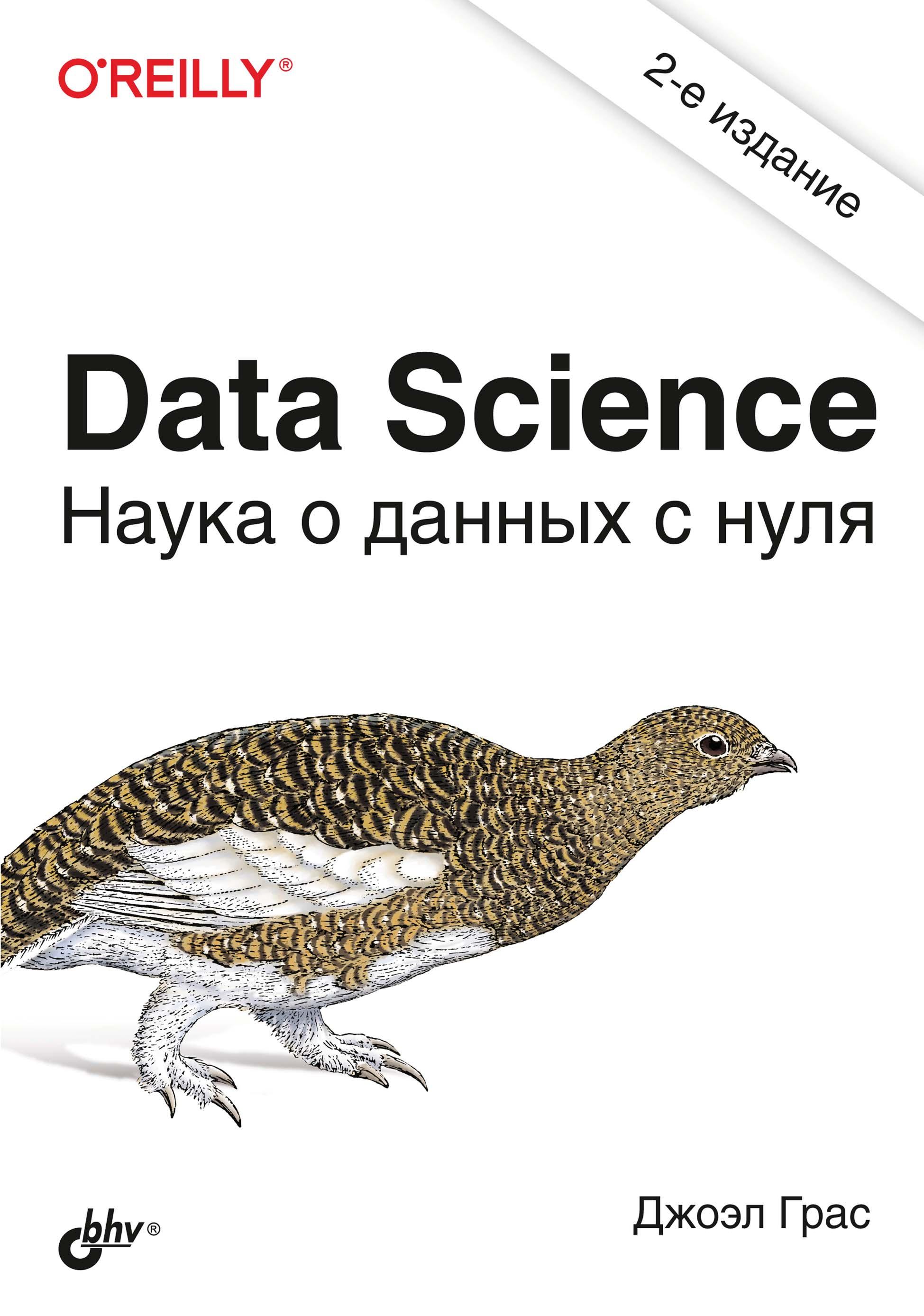Джоэл Грас Data Science. Наука о данных с нуля силен д мейсман а али м основы data science и big data python и наука о данных