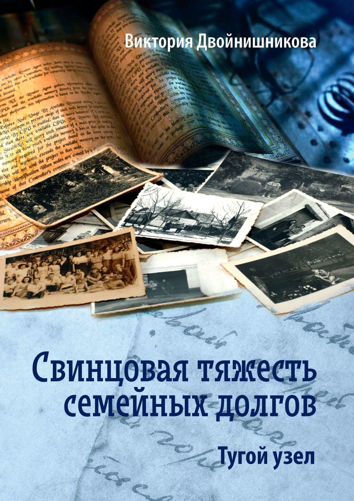 Виктория Двойнишникова Свинцовая тяжесть семейных долгов. Тугой узел цена 2017