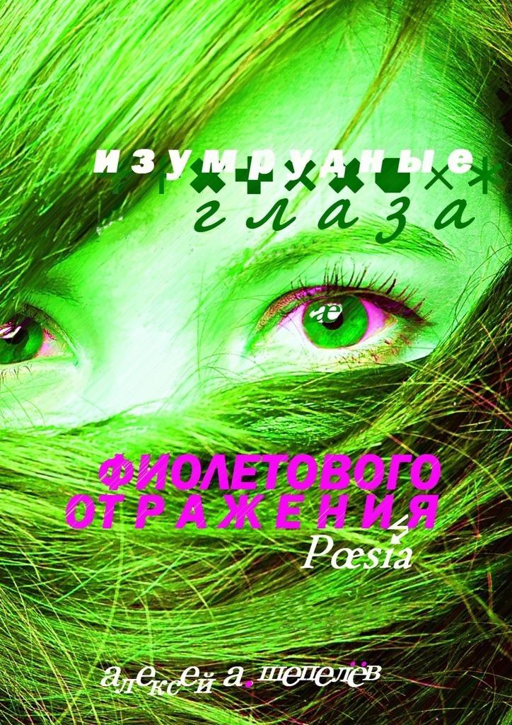 Изумрудные глаза фиолетового отражения. Poesia
