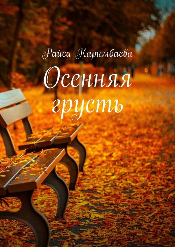 Райса Каримбаева Осенняя грусть райса каримбаева выжившие рассказы