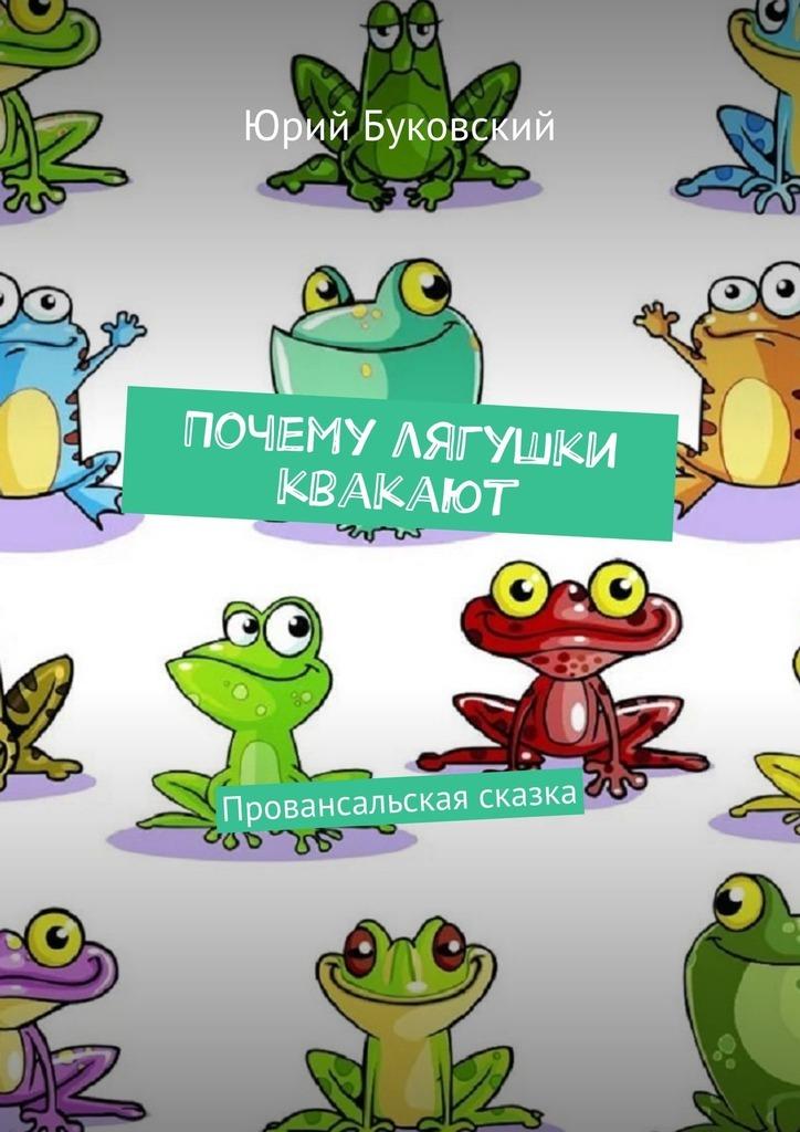 Фото - Юрий Буковский Почему лягушки квакают. Провансальская сказка ружичка о как это придумали