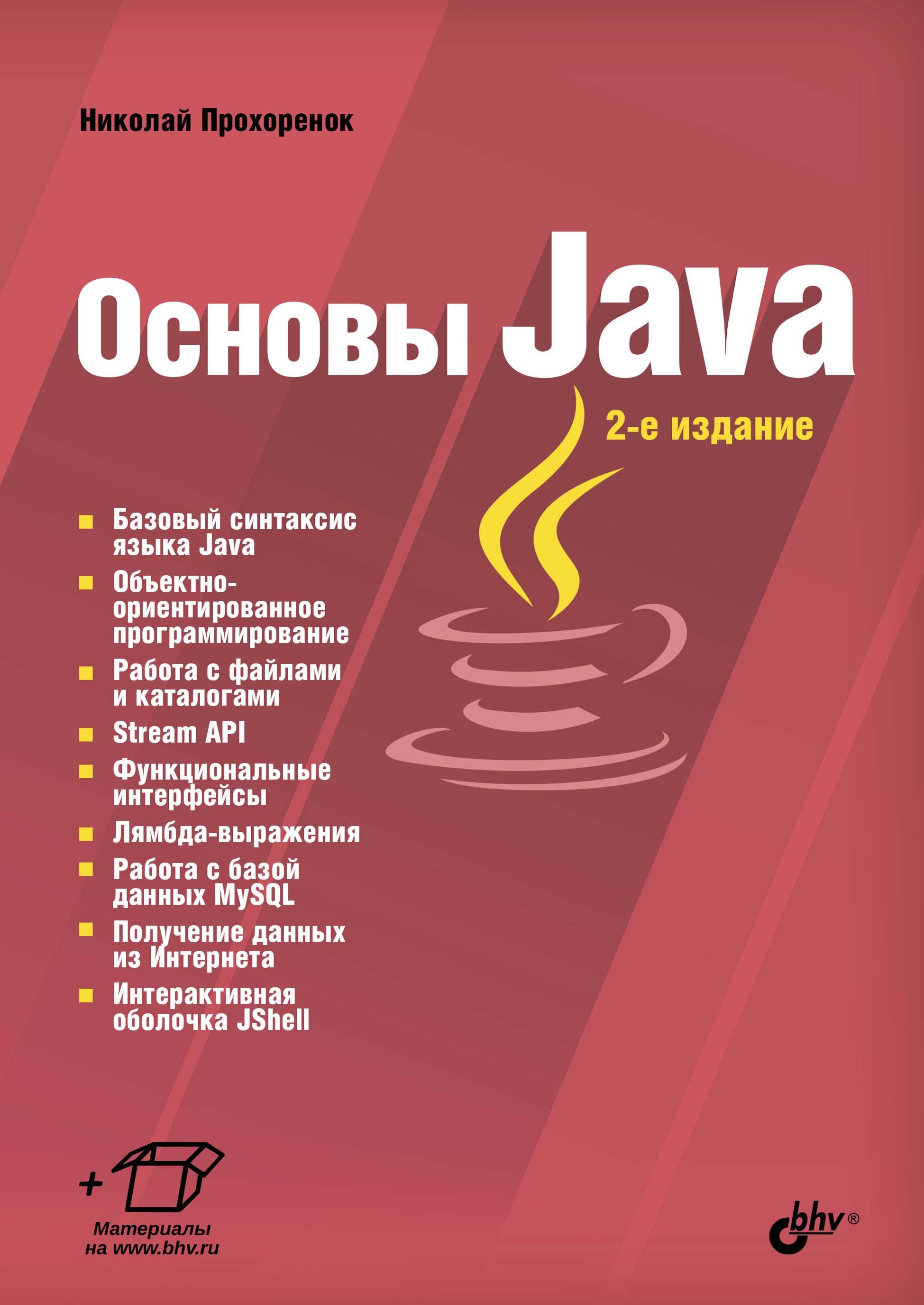 Николай Прохоренок Основы Java уорбэртон р лямбда выражения в java 8 функциональное программирование в массы