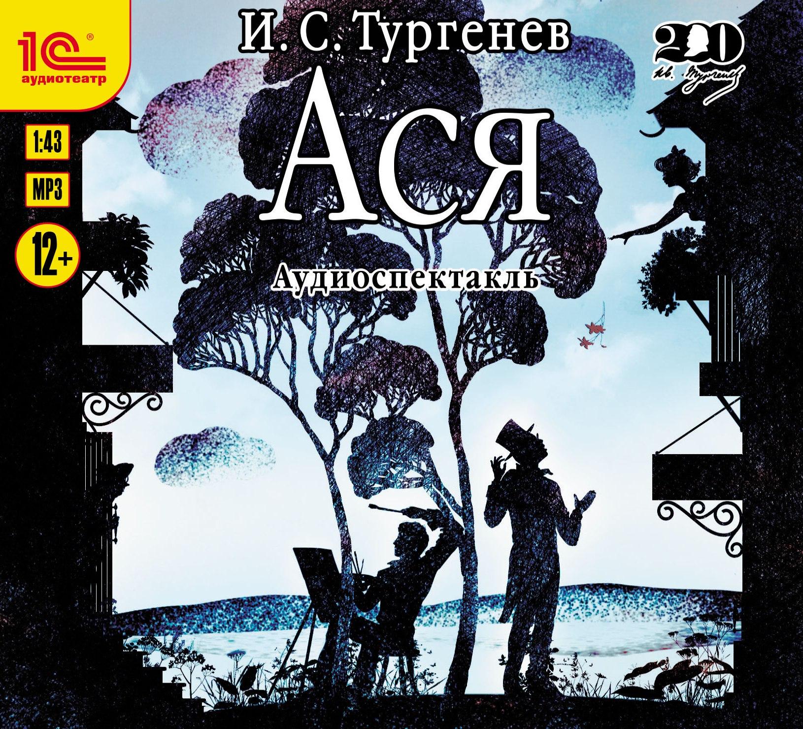 Иван Тургенев Ася. Аудиоспектакль цена и фото