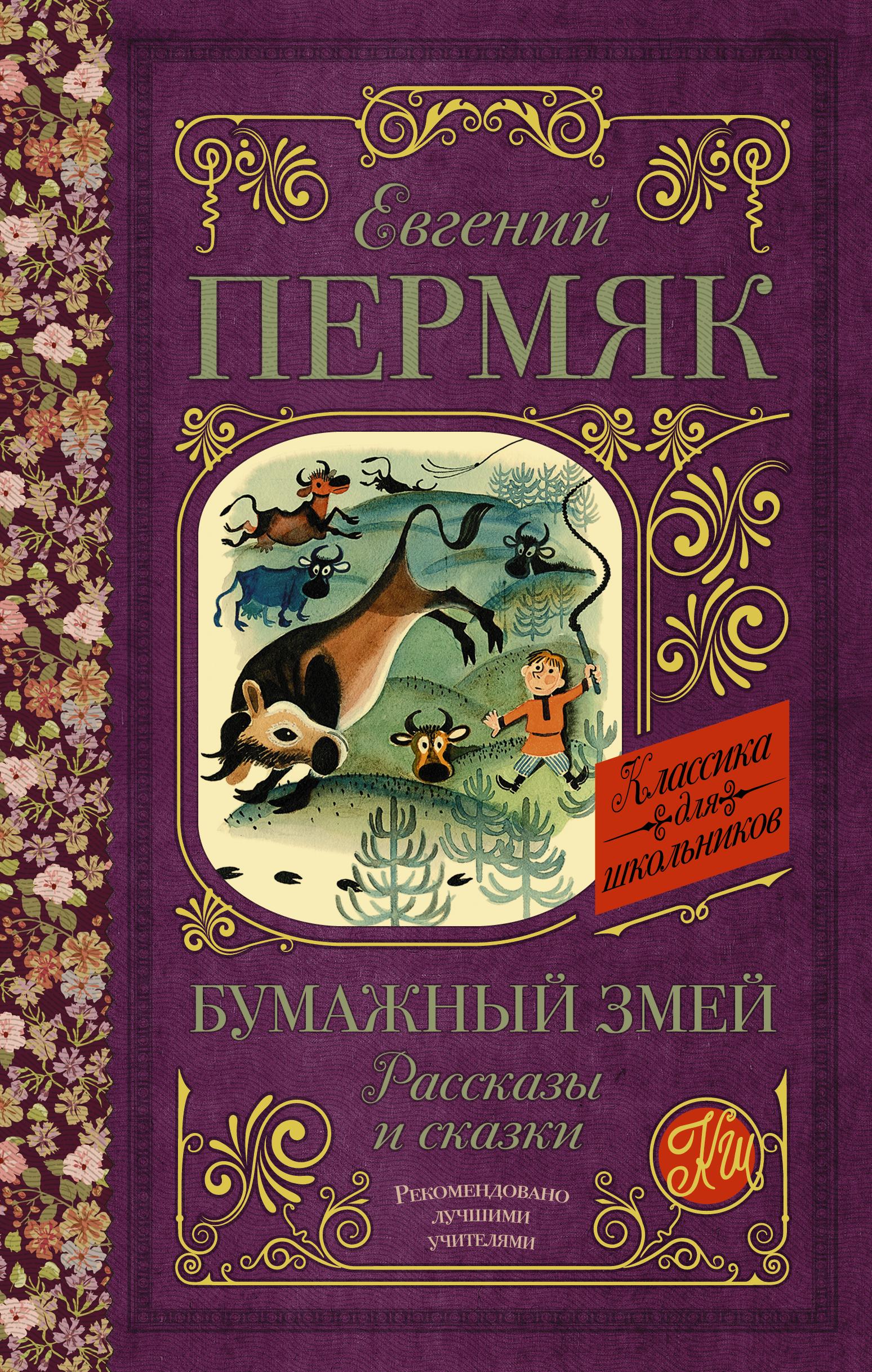 Евгений Пермяк Бумажный змей. Рассказы и сказки торопливый ножик