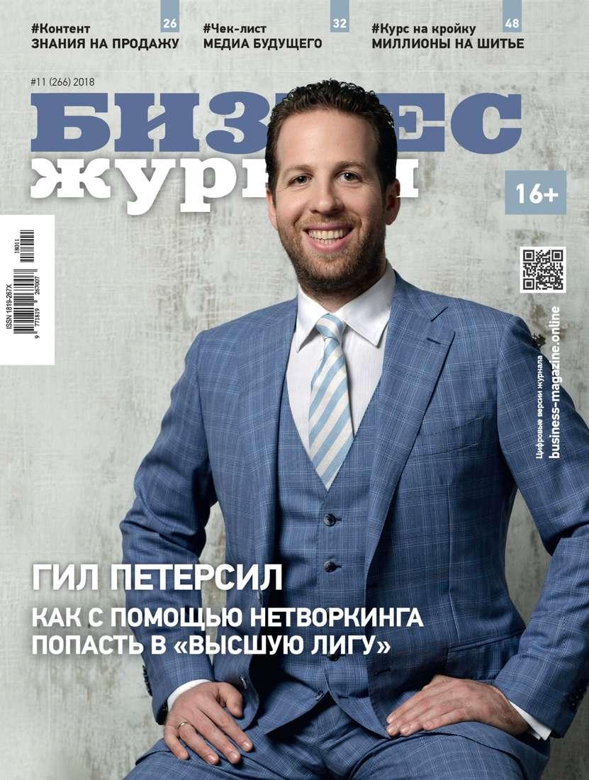 Редакция журнала Федеральный бизнес журнал Бизнес Журнал 11-2018 редакция журнала бизнес журнал бизнес журнал 11 2017