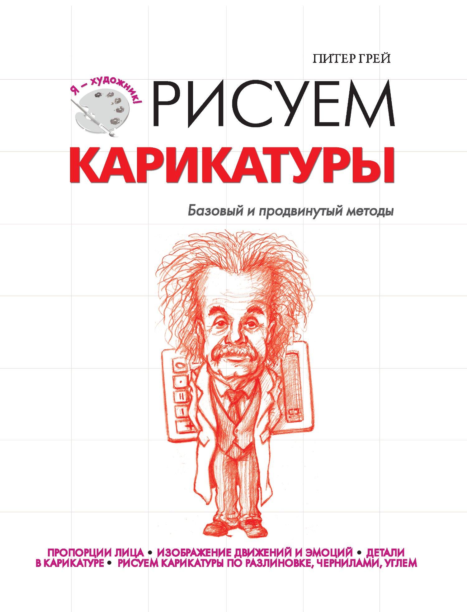 Питер Грей Рисуем карикатуры. Базовый и продвинутый методы питер грей рисуем пейзажи базовый и продвинутый методы