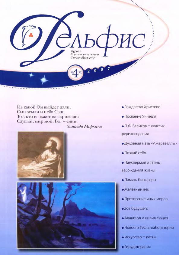 Отсутствует Журнал «Дельфис» №4 (52) 2007 отсутствует журнал дельфис 4 56 2008