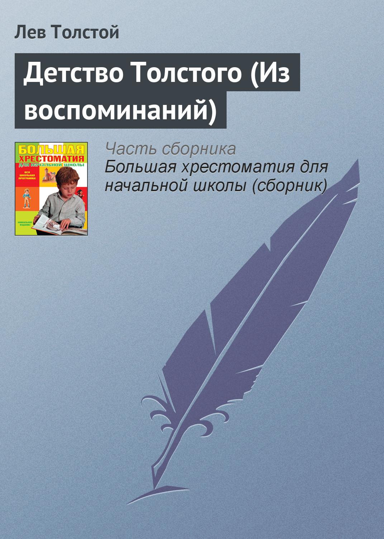 Лев Толстой Детство Толстого (Из воспоминаний) анатолий диденко записки свободного человека или как я провел детство