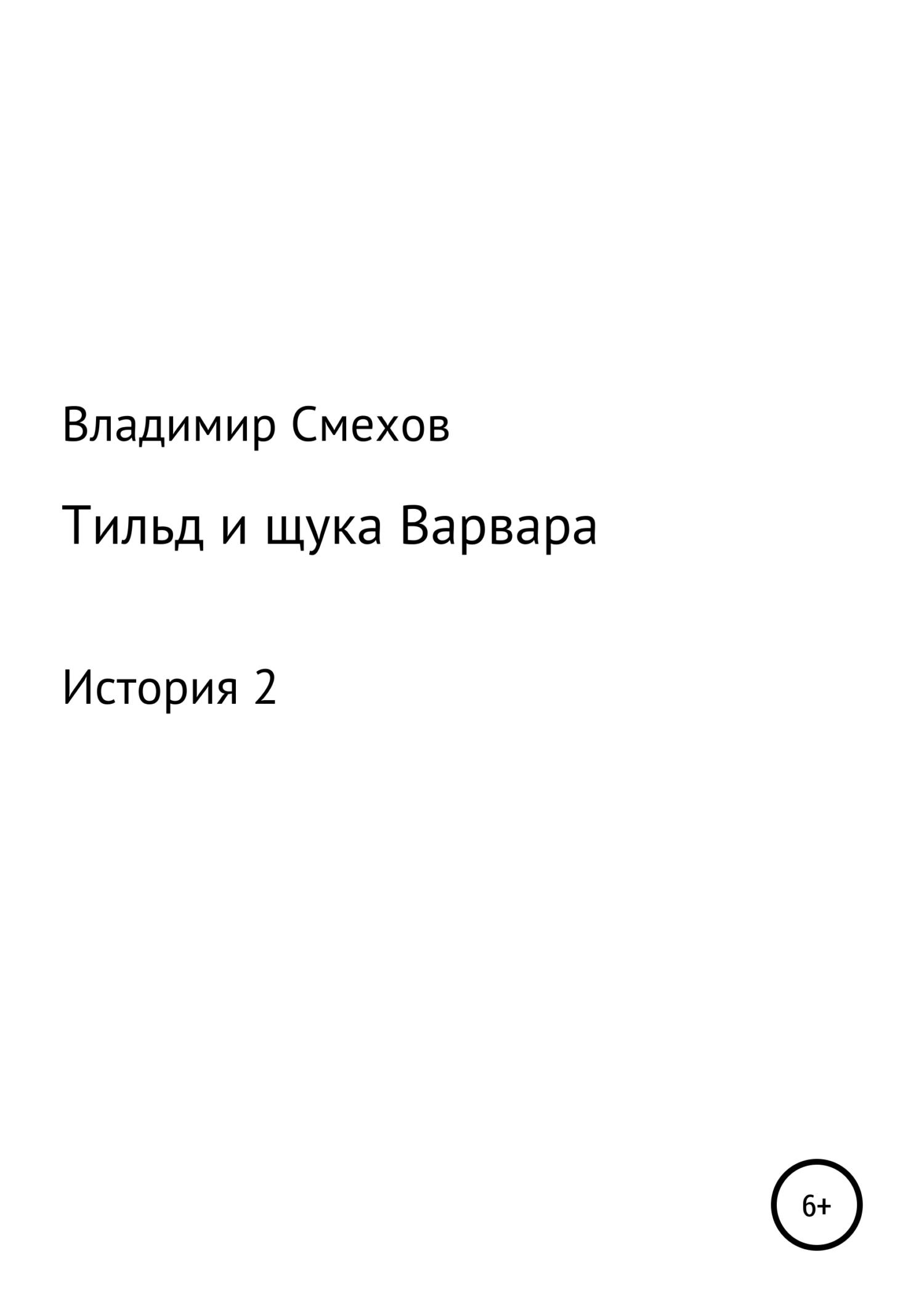 Владимир Анатольевич Смехов Тильд и щука Варвара. История 2