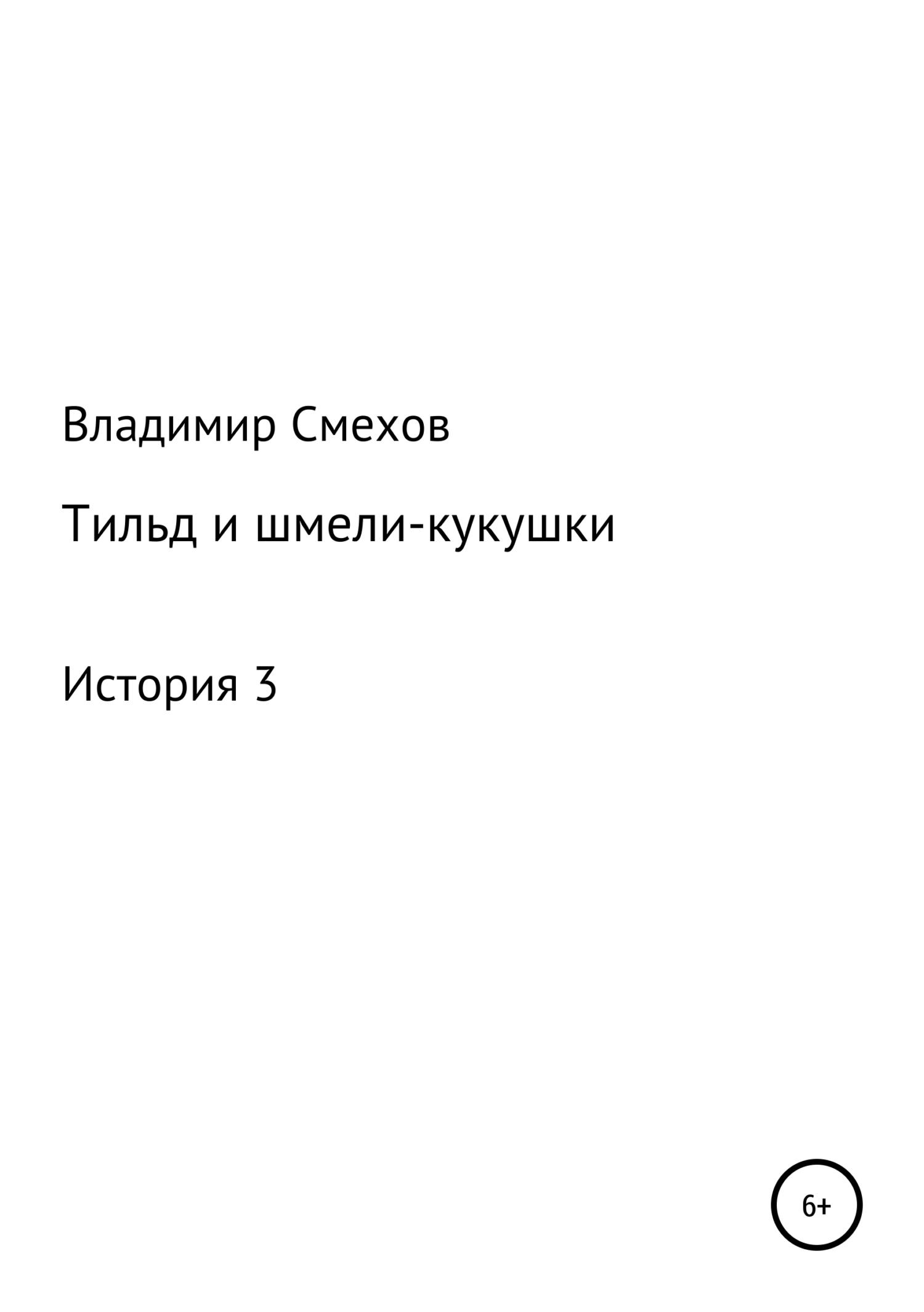 Владимир Анатольевич Смехов Тильд и шмели-кукушки. История 3