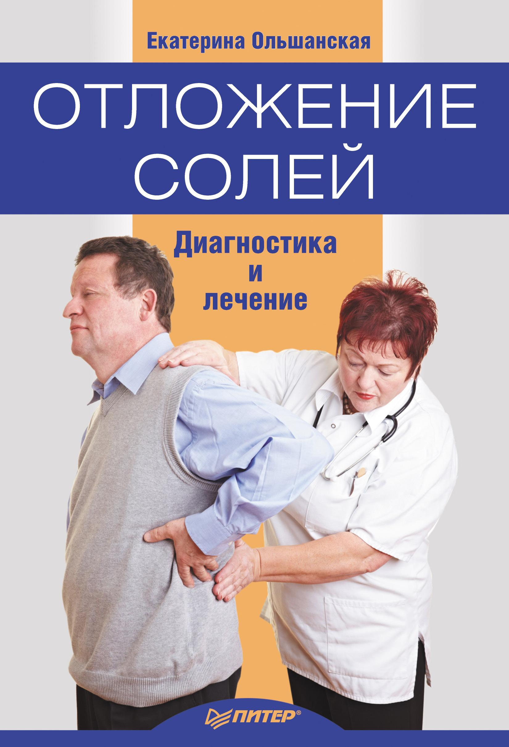 Екатерина Ольшанская Отложение солей. Диагностика и правильное лечение отсутствует отложение солей профилактика и лечение