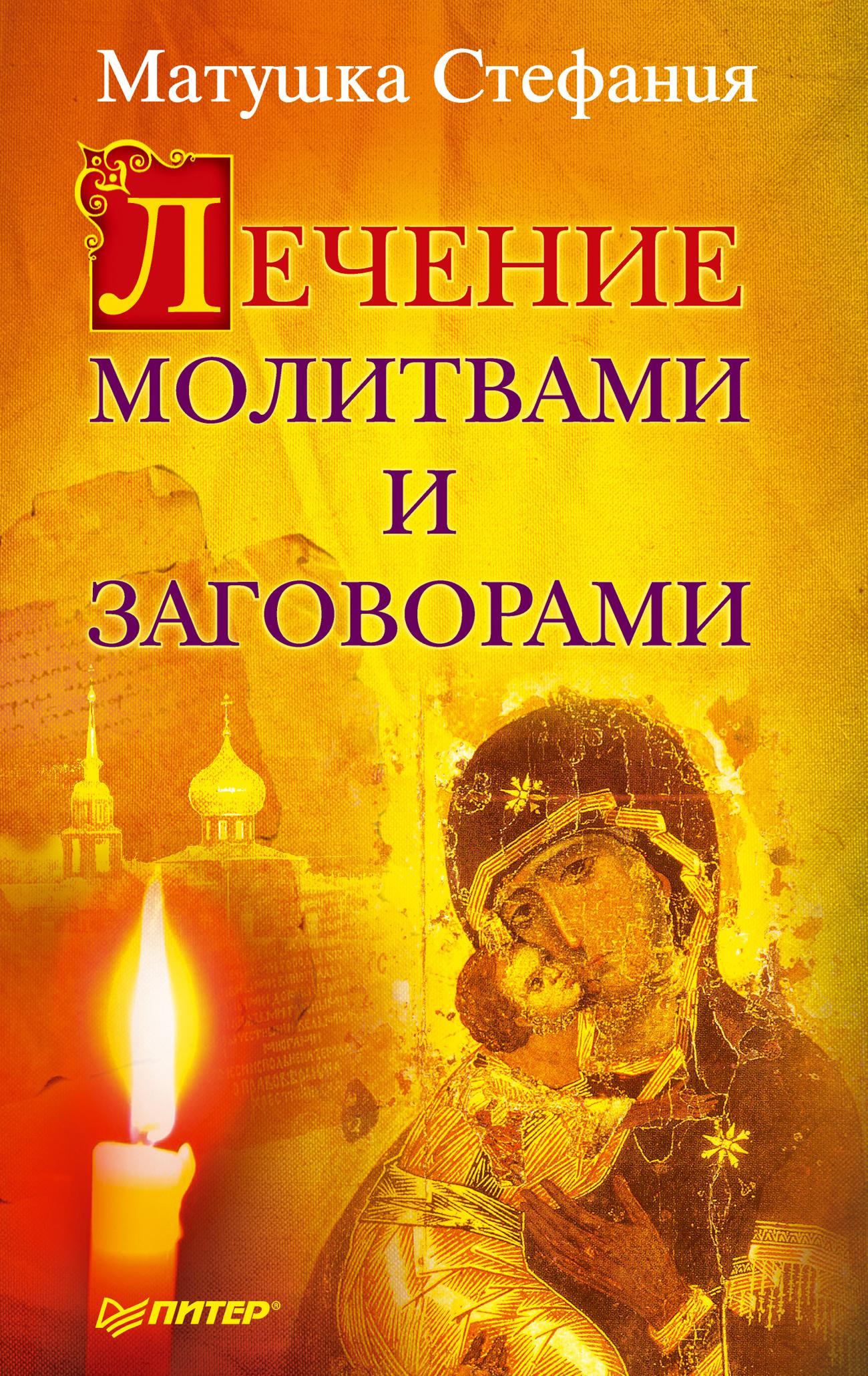 Матушка Стефания Лечение молитвами и заговорами глаголева ольга главные молитвы к небесным покровителям как и в каких случаях молиться