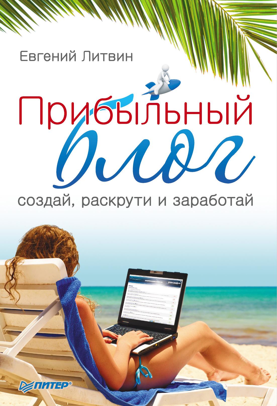 Евгений Литвин Прибыльный блог: создай, раскрути и заработай алиона хильт как раскрутить блог в instagram лайфхаки тренды жизнь