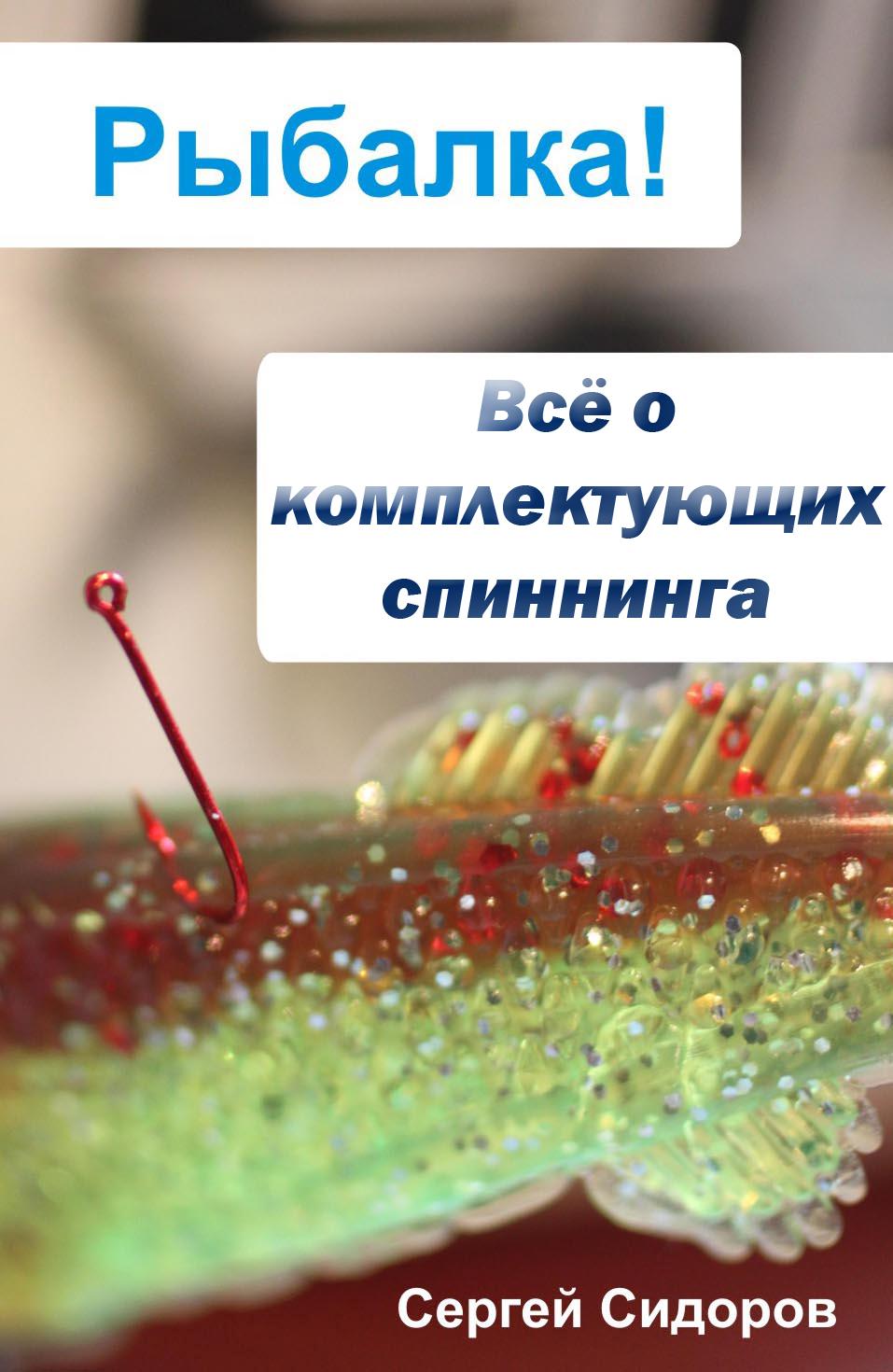 Сергей Сидоров Всё о комплектующих спиннинга цена