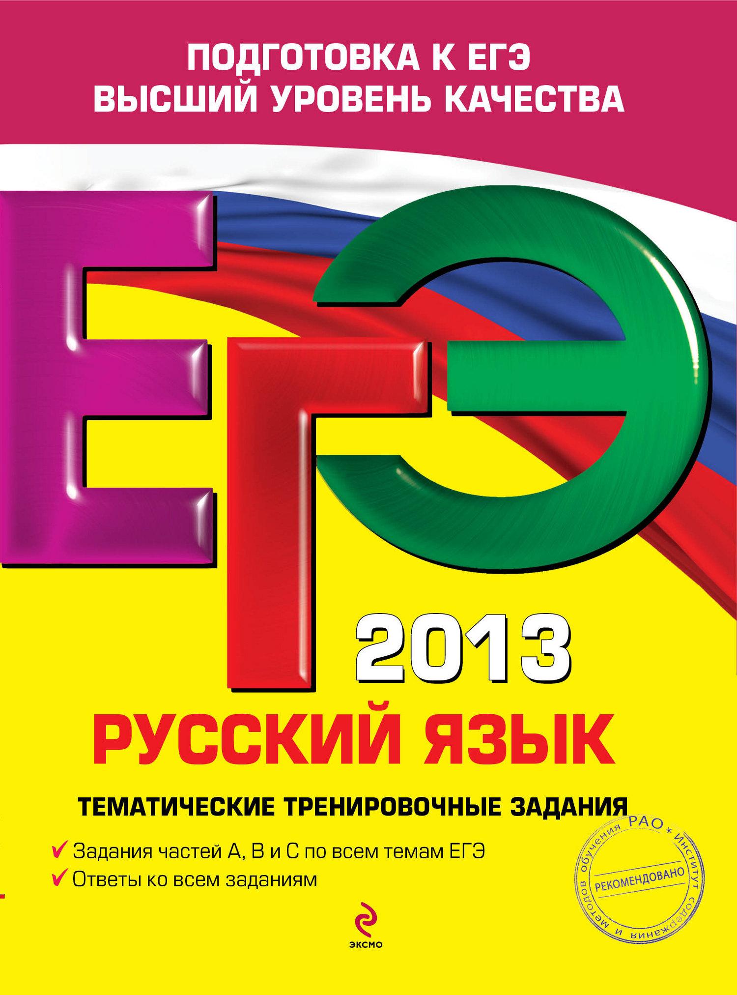 А. Ю. Бисеров ЕГЭ 2013. Русский язык. Тематические тренировочные задания