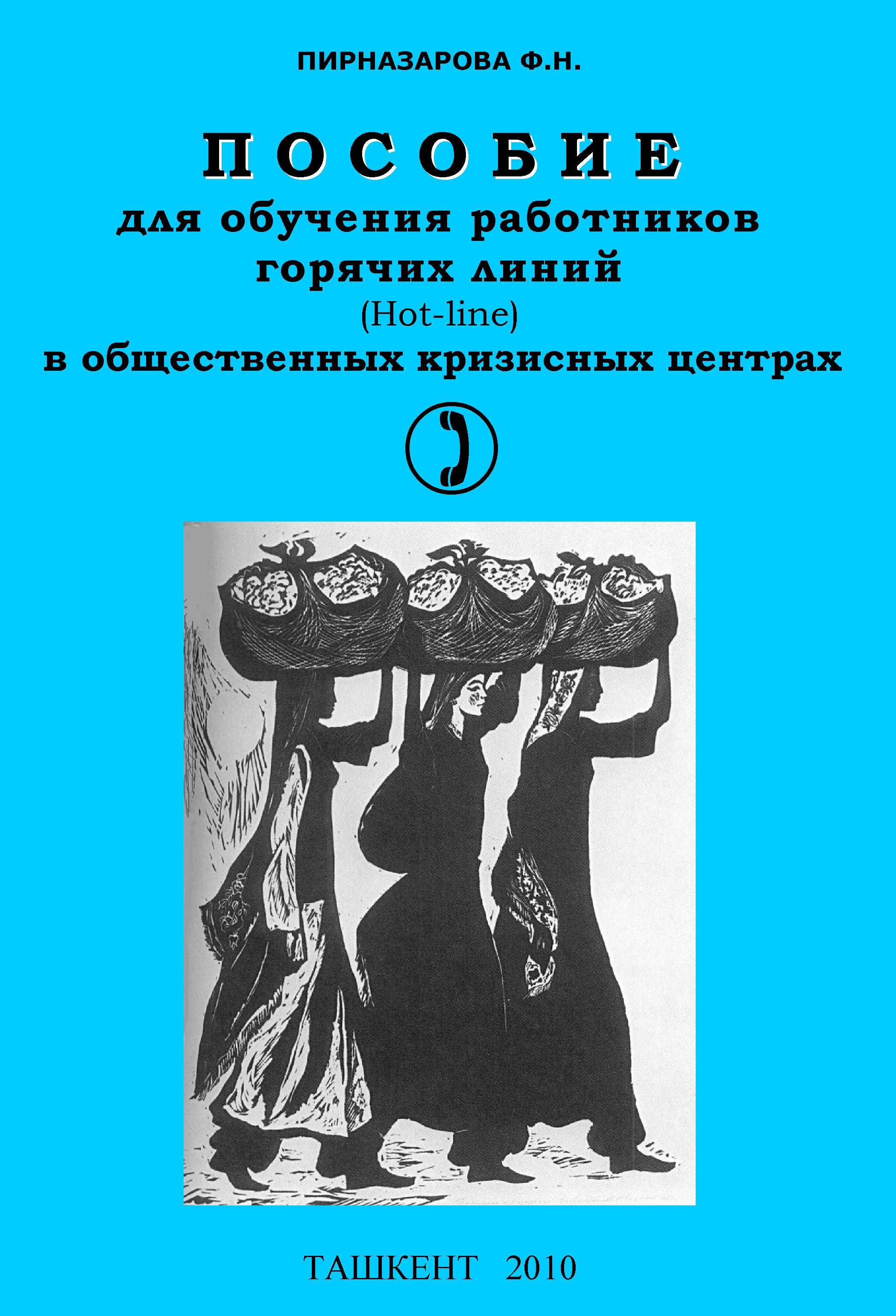 Флора Пирназарова Пособие для обучения работников горячих линий в общественных кризисных центрах все цены