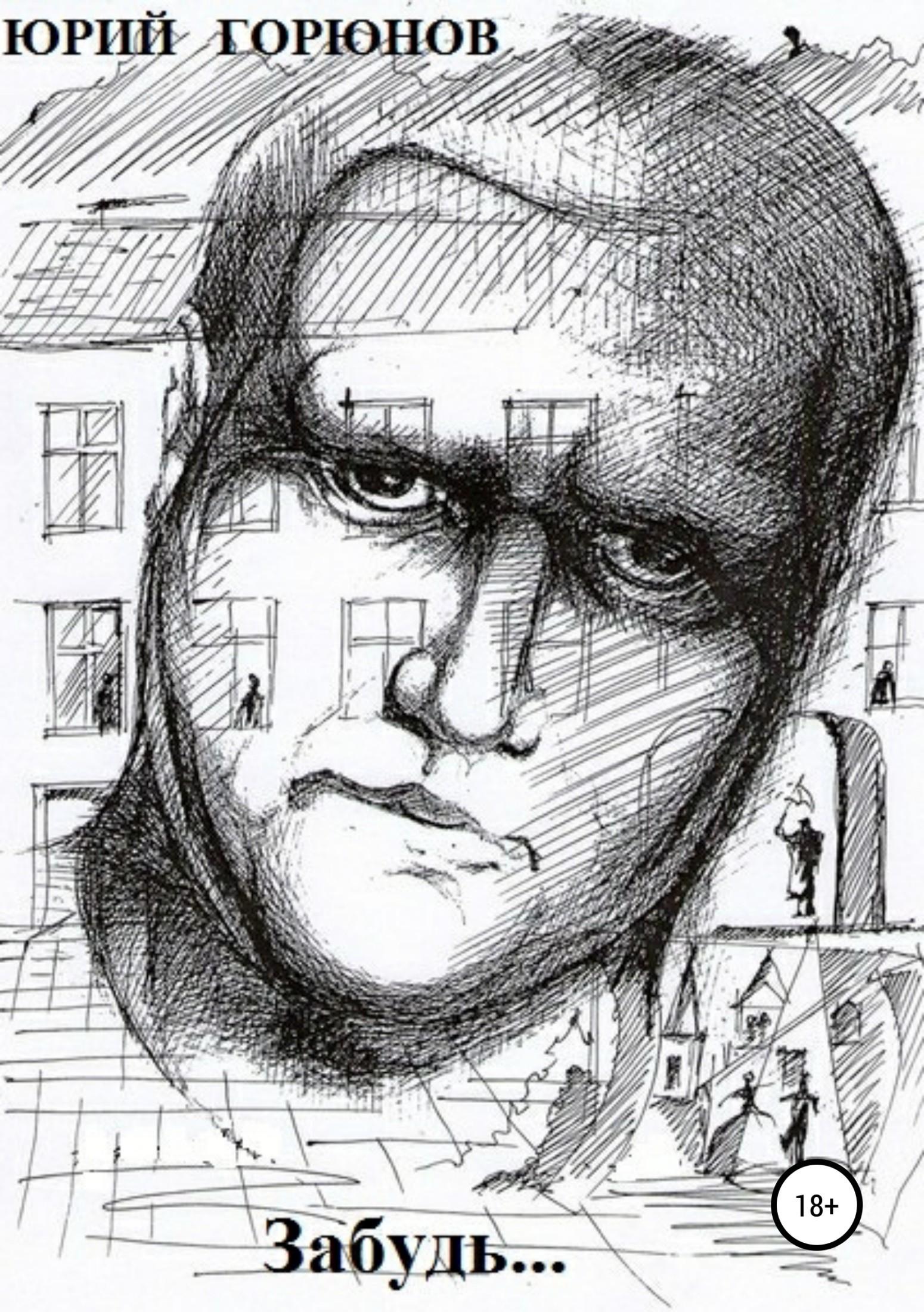 Юрий Горюнов Забудь… лапутин пластический хирург