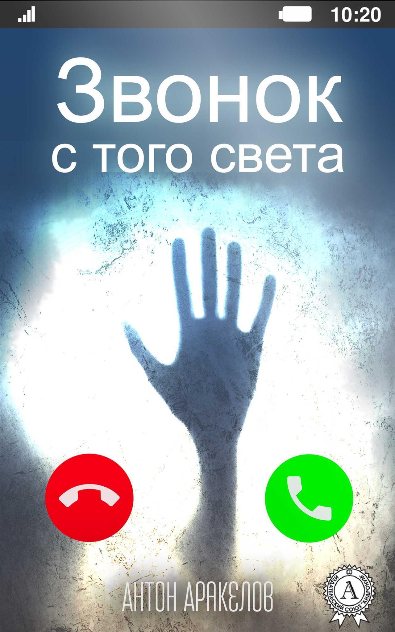 Звонок с того света