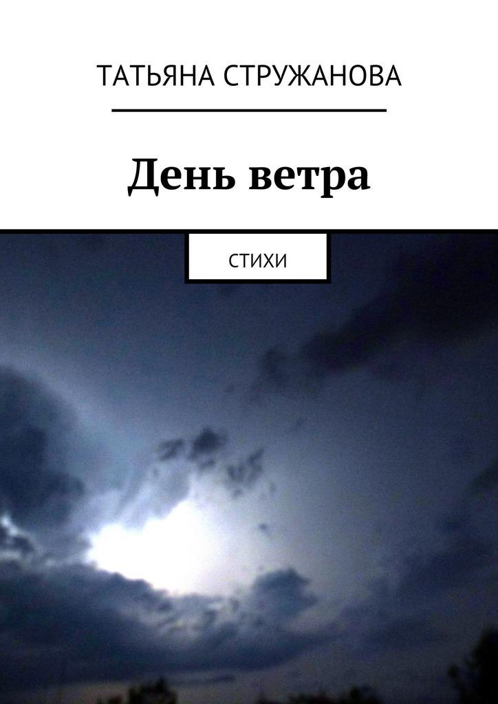 Татьяна Стружанова День ветра. Стихи анатолий субботин смерть ветра книга стихов