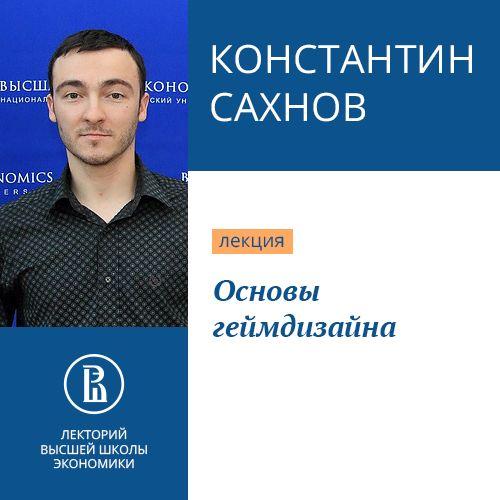 Константин Сахнов Основы геймдизайна сервер изи гейм