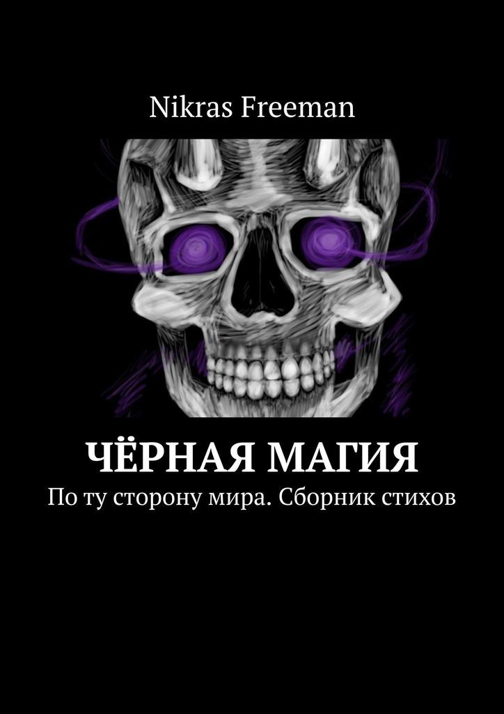 Nikras Freeman Чёрная магия. Поту сторонумира. Сборник стихов салимов удел