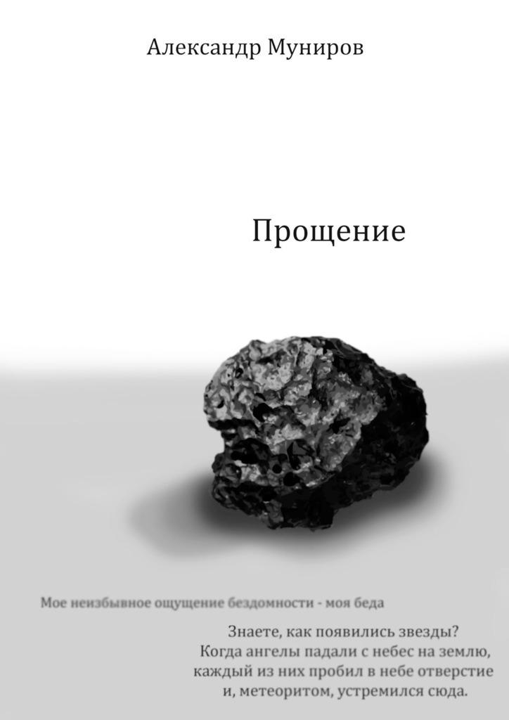 Александр Муниров Прощение татиана северинова кому то
