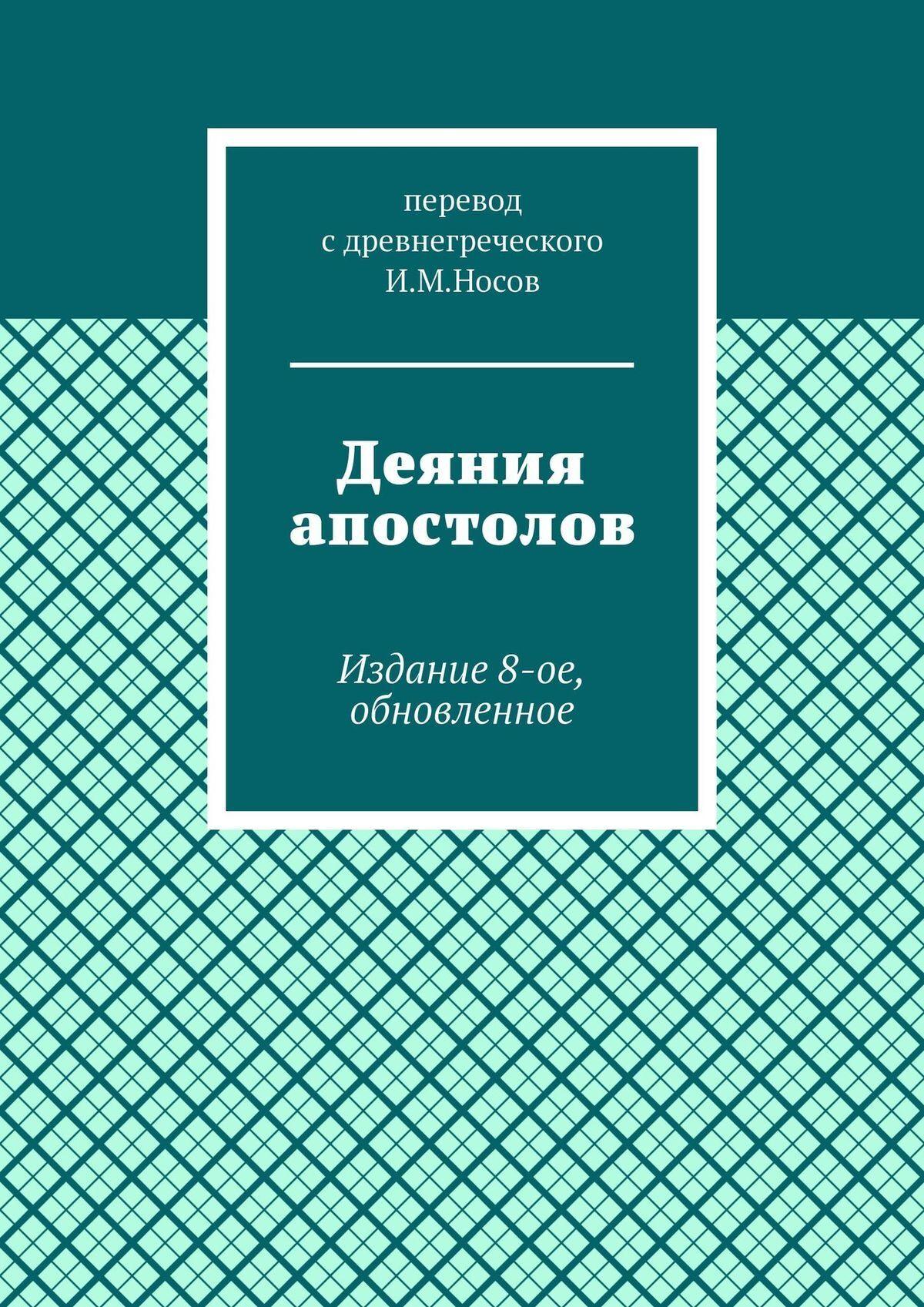 И. М. Носов Деяния апостолов. Издание2-е