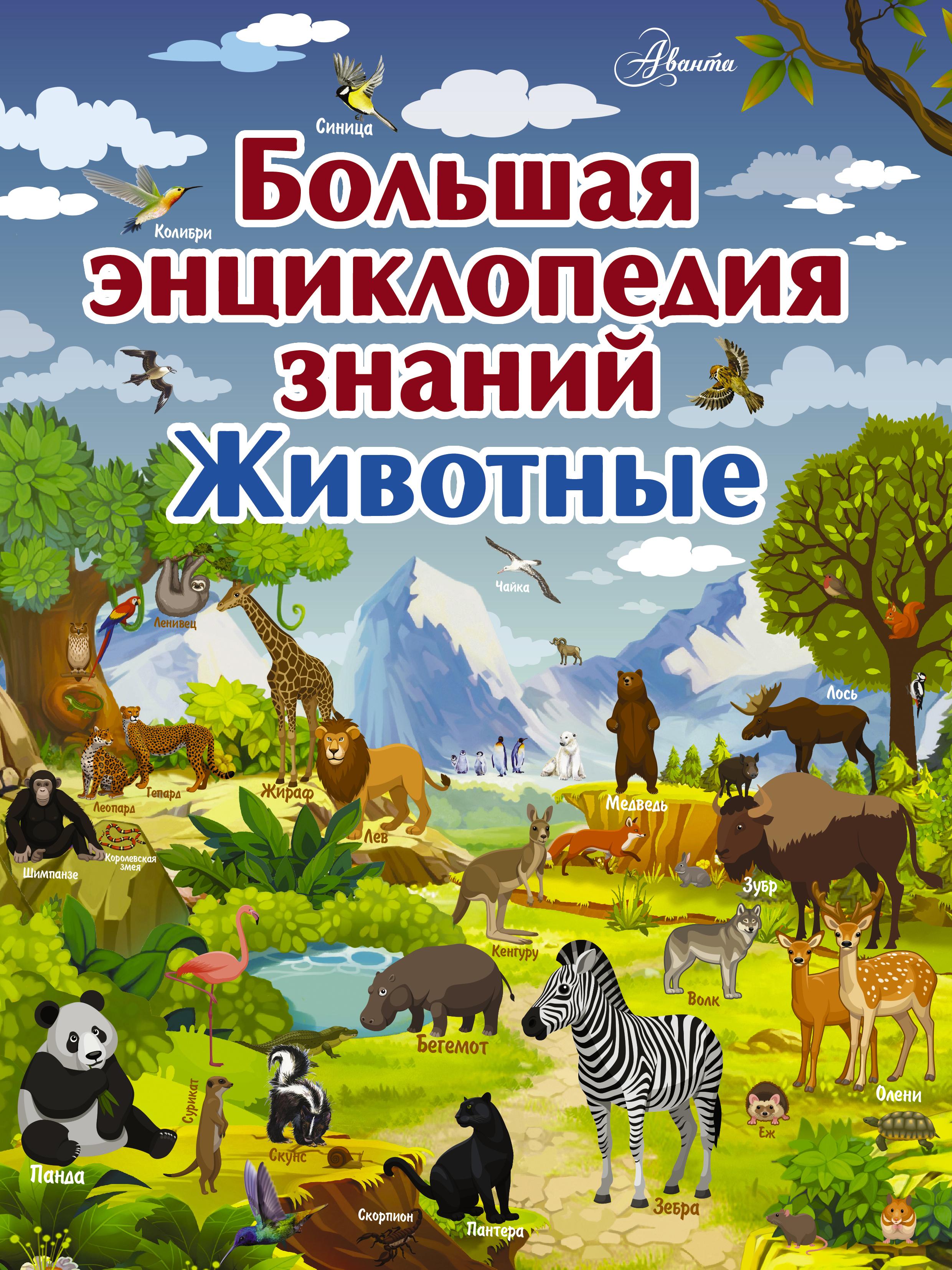 М. Д. Филиппова Большая энциклопедия знаний. Животные
