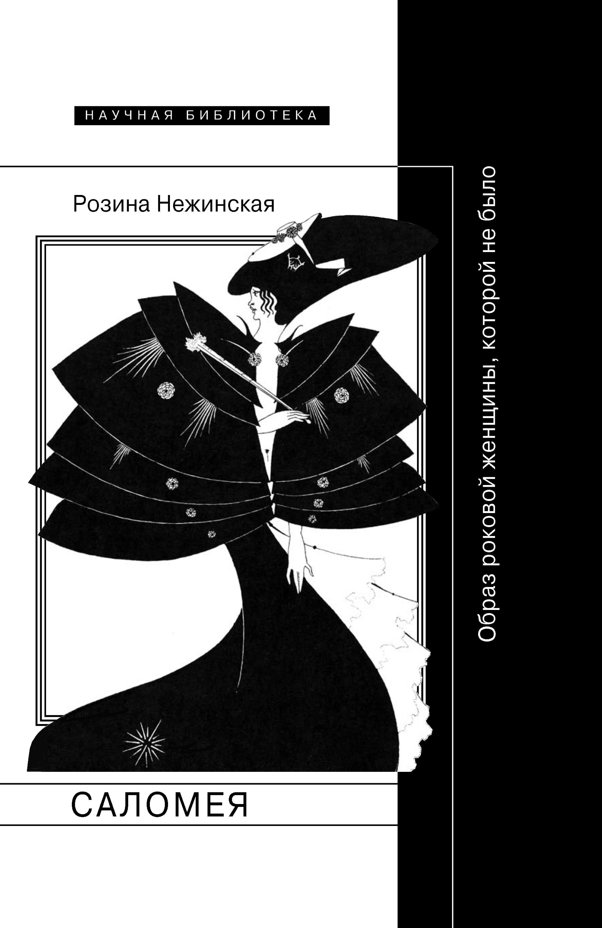 Розина Нежинская Саломея. Образ роковой женщины, которой не было карих в саломея танец для царя ирода