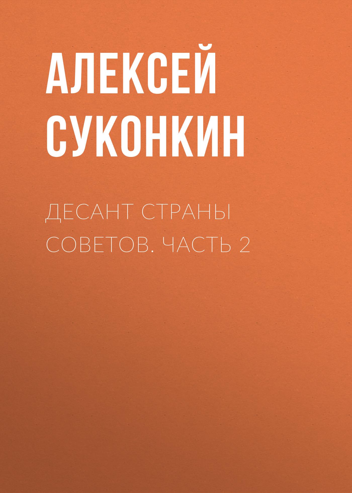 Десант страны советов. Часть 2