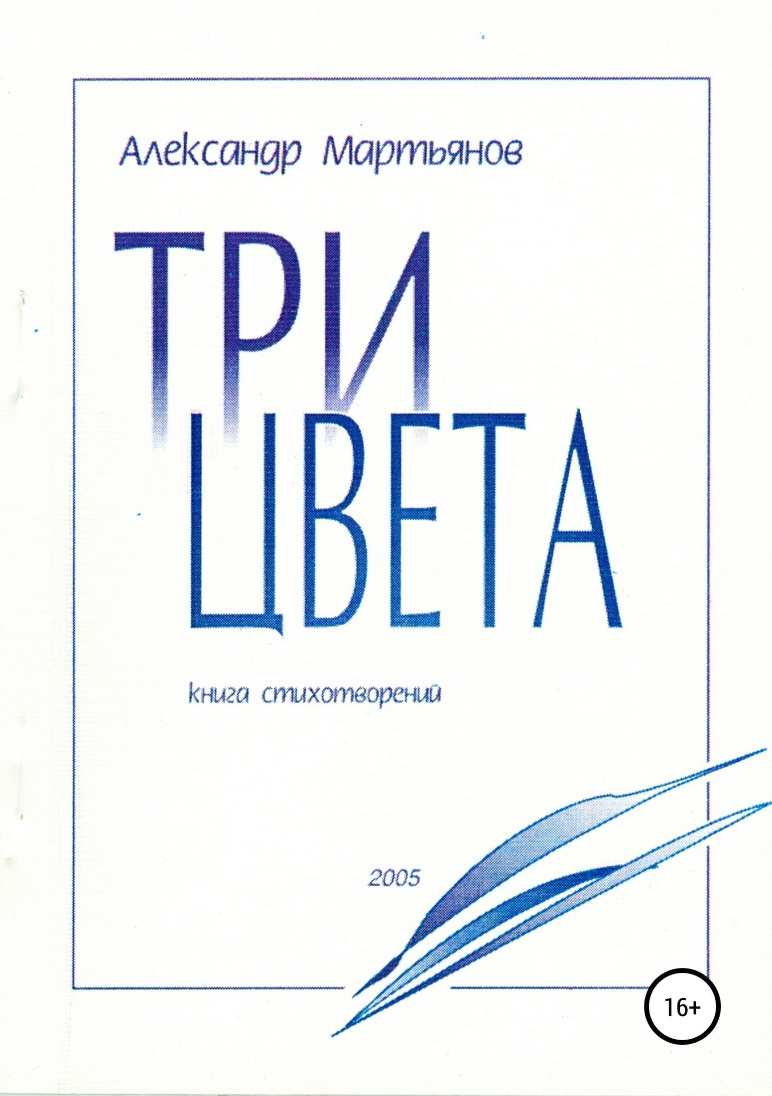 Александр Кузьмич Мартьянов Три цвета стоппер для дверей детский корова de 0129