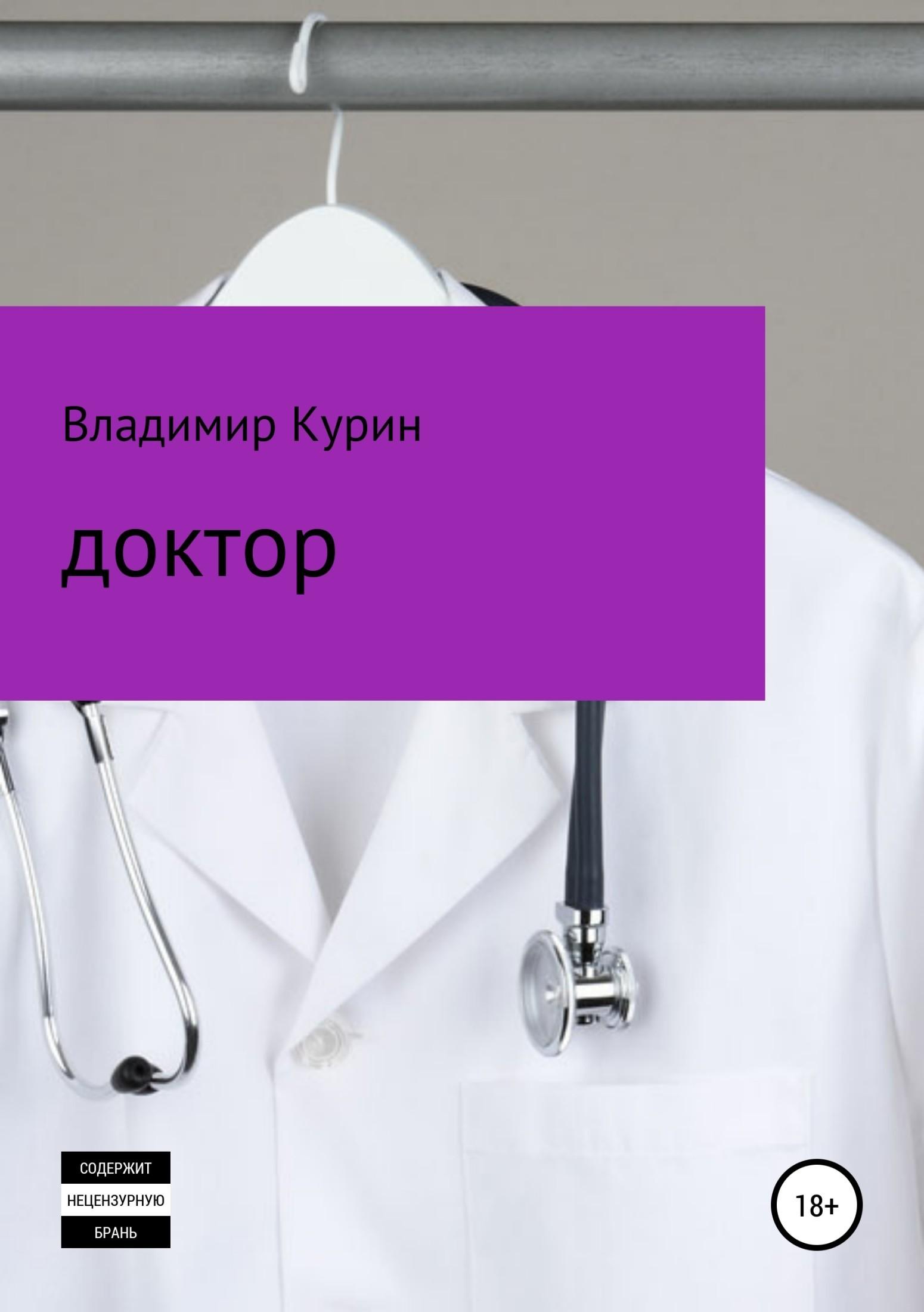 Владимир Сергеевич Курин Доктор владимир гетман здоровье для жизни
