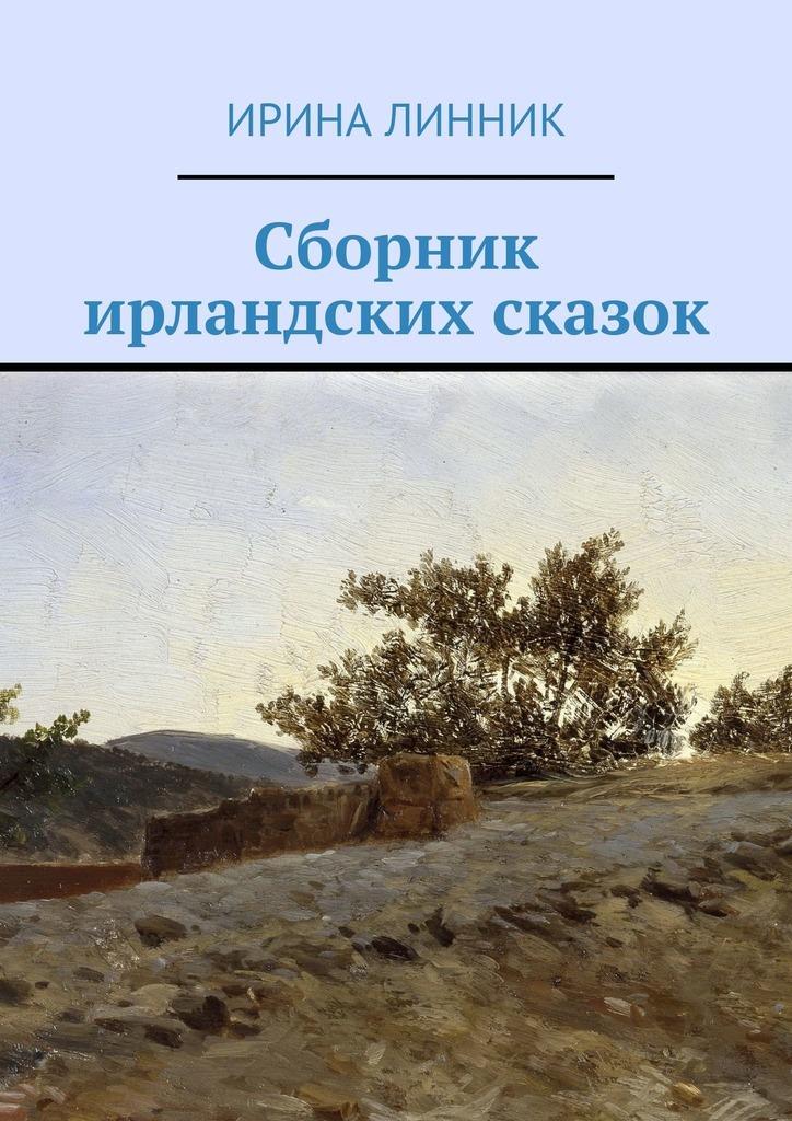 Ирина Линник Сборник ирландских сказок стиляжные танцы