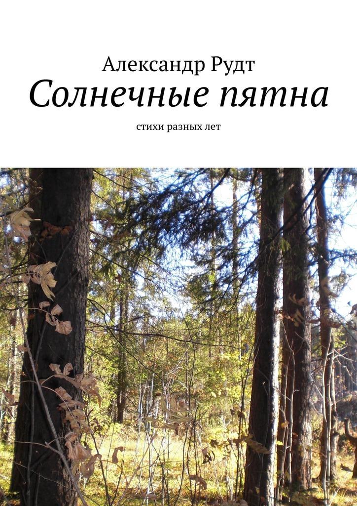 Александр Рудт Солнечные пятна. Стихи разныхлет прокофьев а присяга стихи разных лет