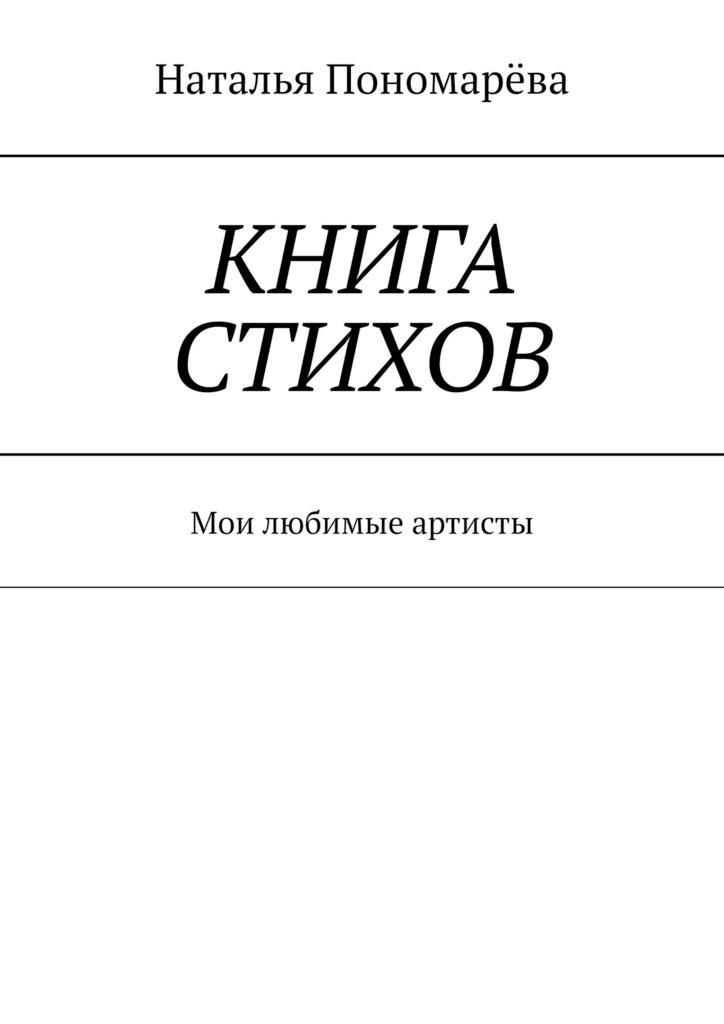 Наталья Пономарёва Книга стихов. Мои любимые артисты и б пуришев в в толпыгин ярославль yaroslavl